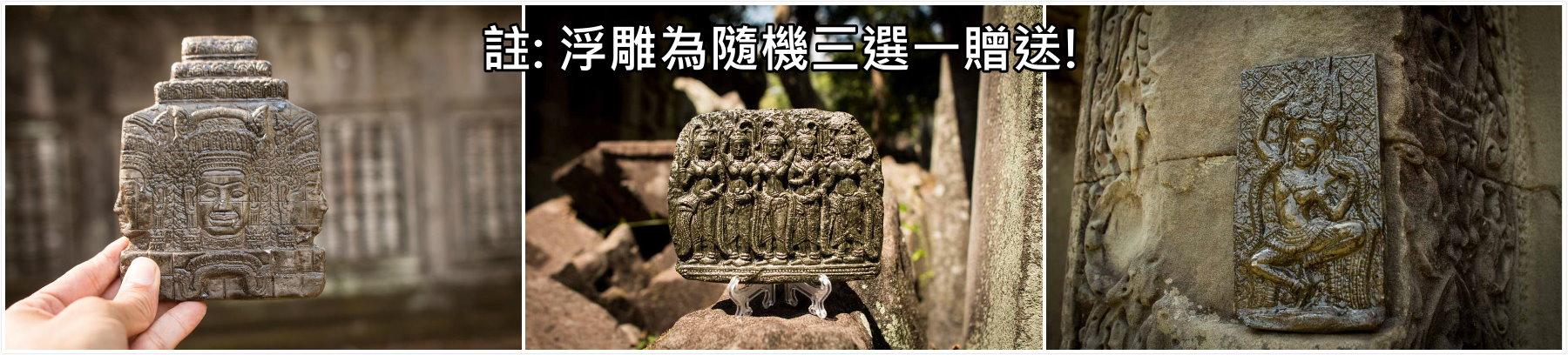 中型吳哥浮雕精美仿製品